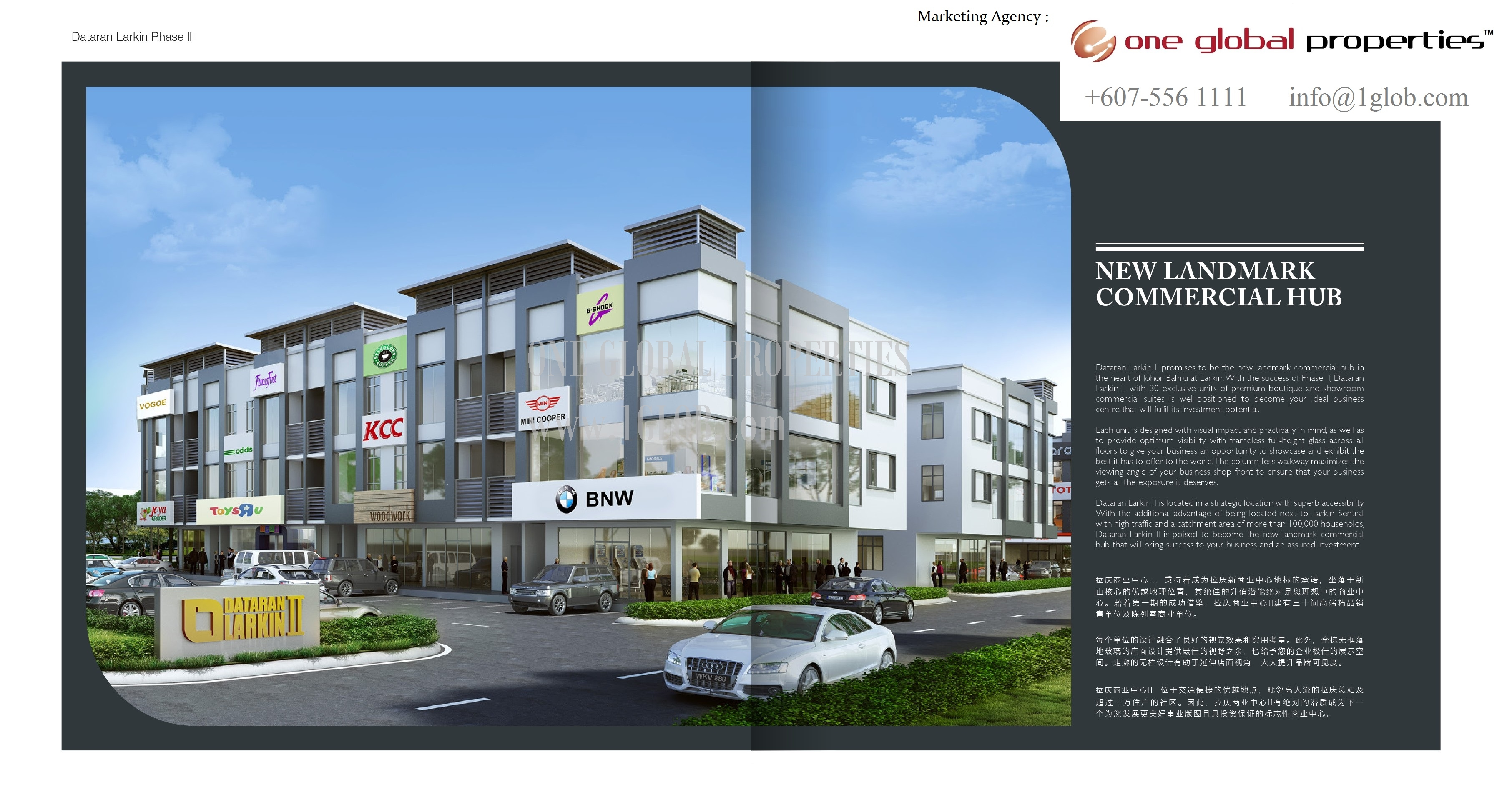 Dataran Larkin Project Brochure Page 1 (This link will open a PDF document)